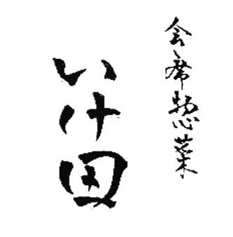会席惣菜 いけ田 (カイセキソウザイイケダ )