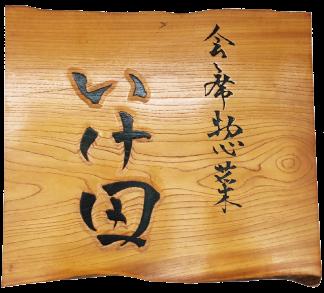 【公式:会席惣菜 いけ田のお弁当】広島市佐伯区の弁当予約/配達|五日市・西区・中区なども対応可能